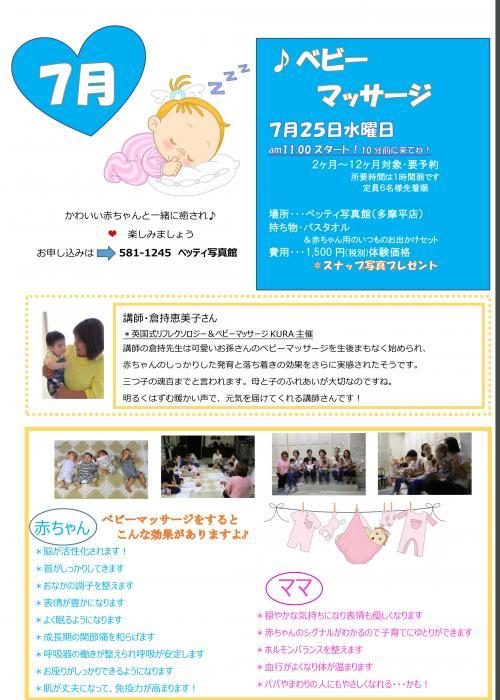 2018-7お知らせ_convert_20180701173917