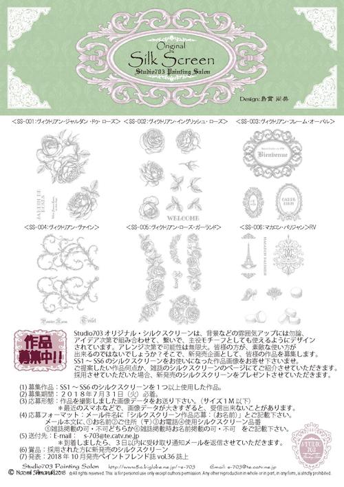 SS1-6カタログ作品募集mini
