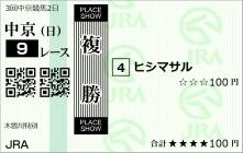 20180701 ヒシマサルf