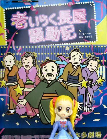 老いらく長屋騒動記 001