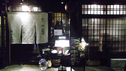 先斗町料理7