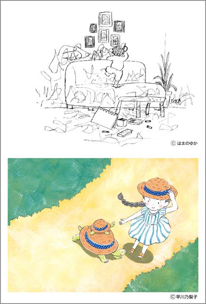 「1コマ漫画2人展」DM