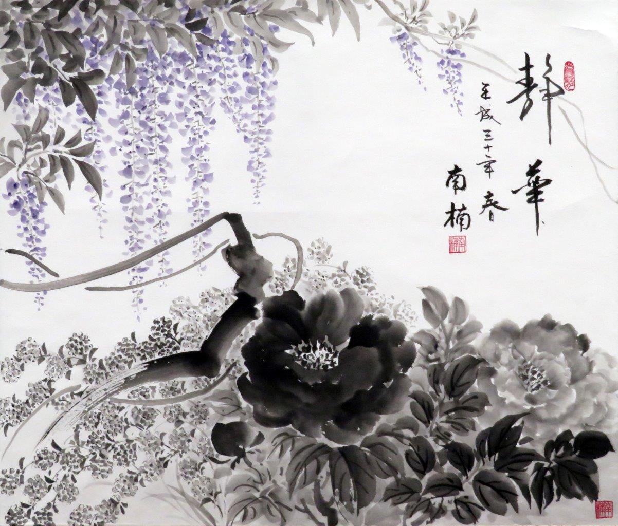 春山南楠 春の図 (1)