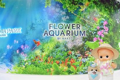 FLOWER AQUARIUM 品川