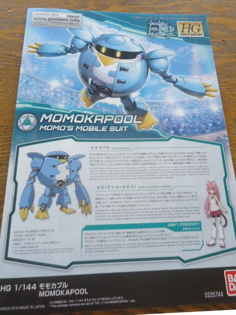 モモカプル02
