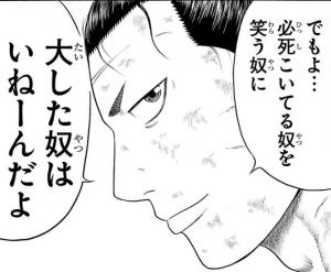 鮫島鯉太郎
