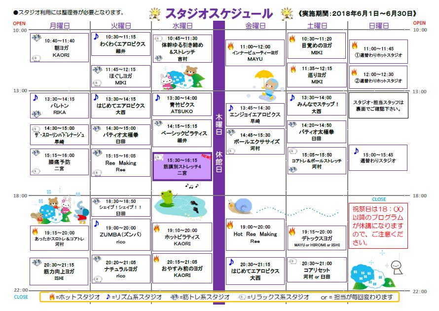 6月スタジオスケジュール表