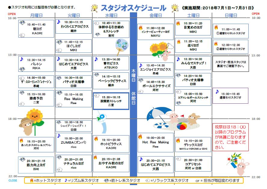 7月スタジオスケジュール表