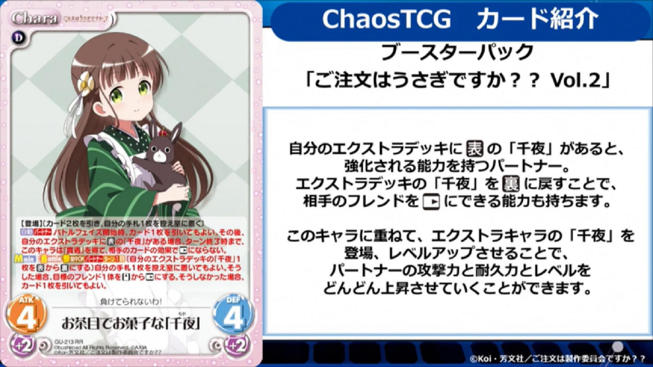 chaos-20180712-039.jpg