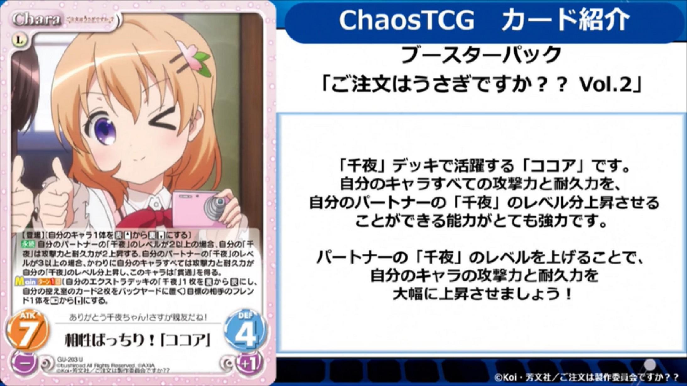 chaos-20180712-040.jpg