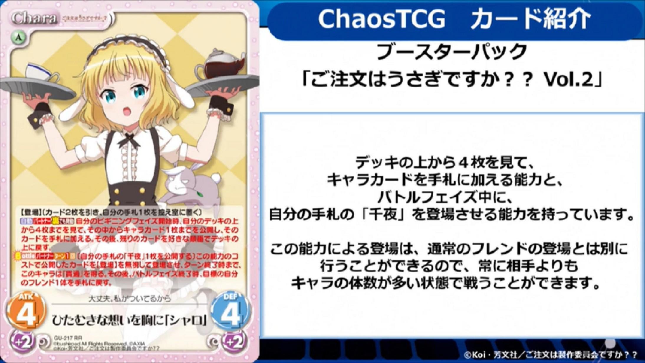 chaos-20180712-041.jpg