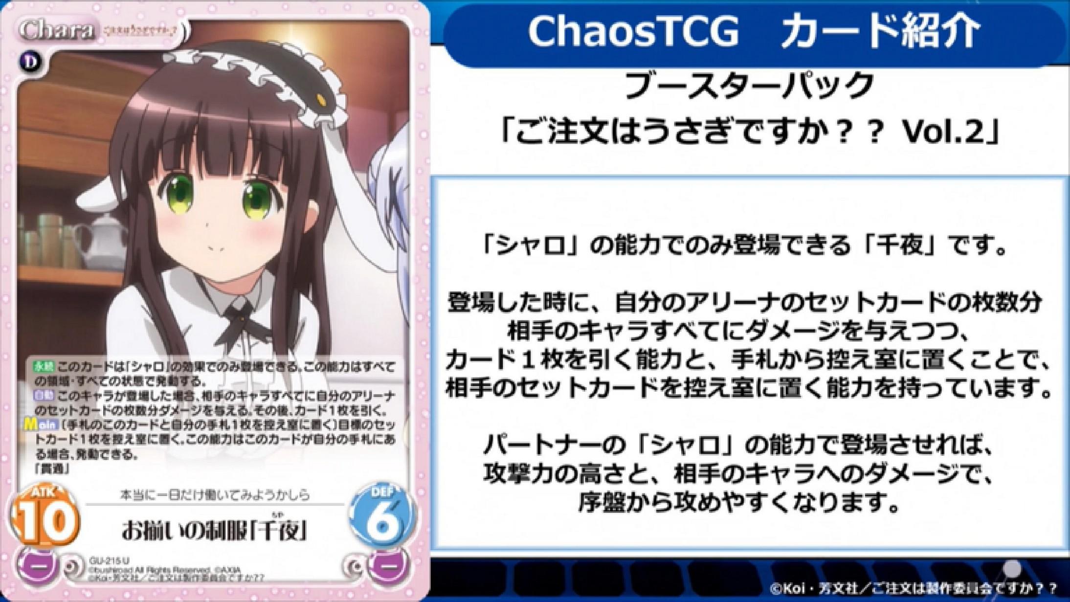 chaos-20180712-042.jpg
