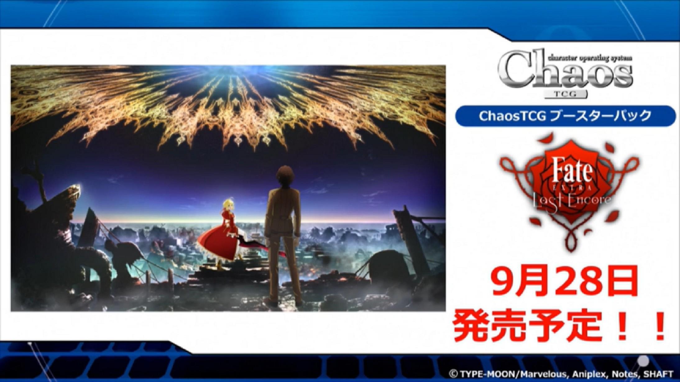 chaos-20180712-046.jpg