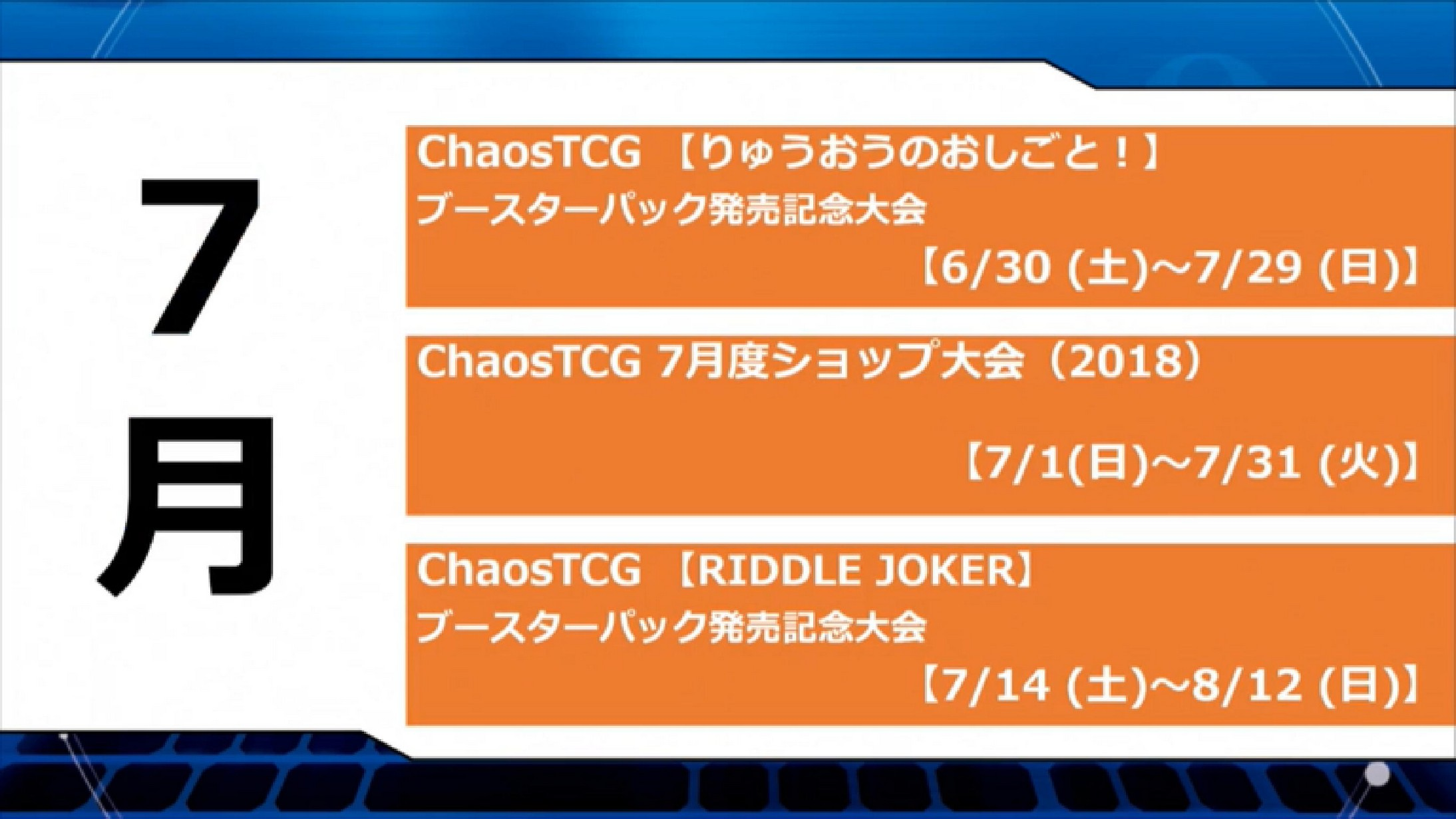 chaos-20180712-059.jpg