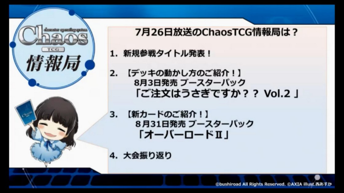 chaos-20180726-000.jpg