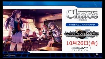 chaos-20180726-001.jpg