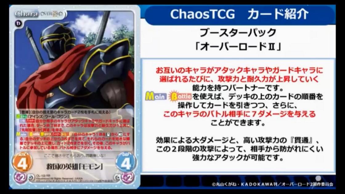 chaos-20180726-040.jpg