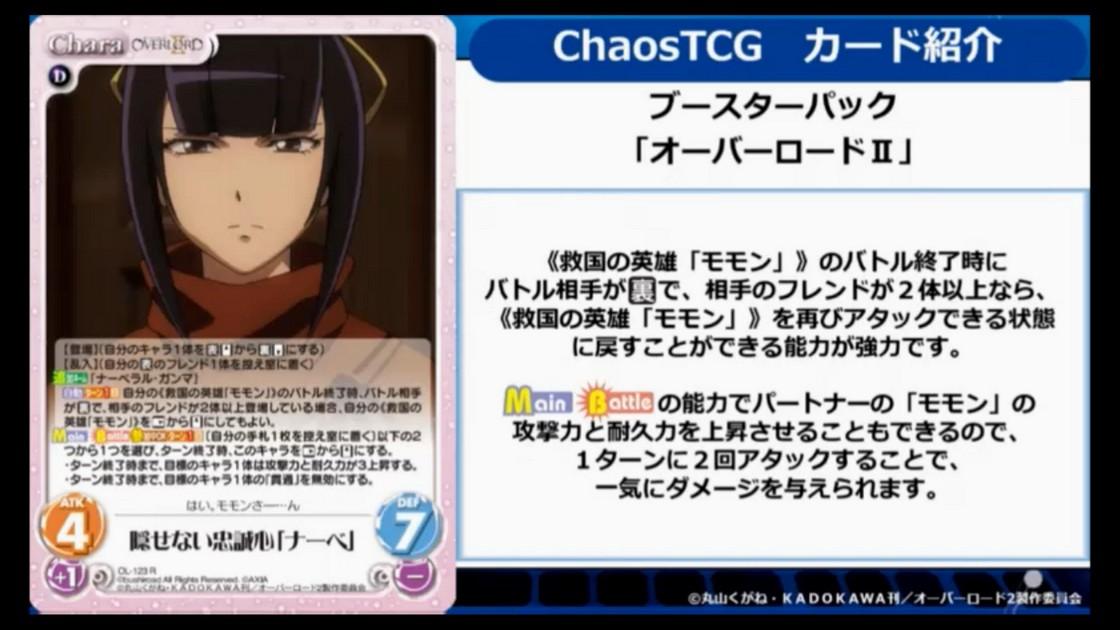 chaos-20180726-041.jpg