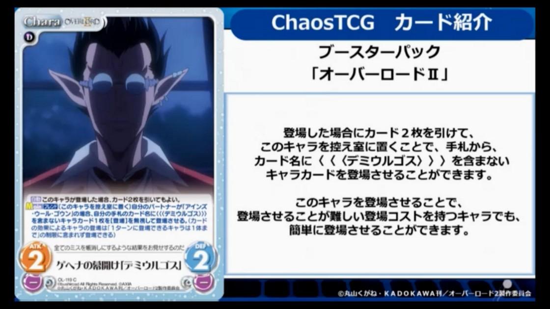 chaos-20180726-043.jpg