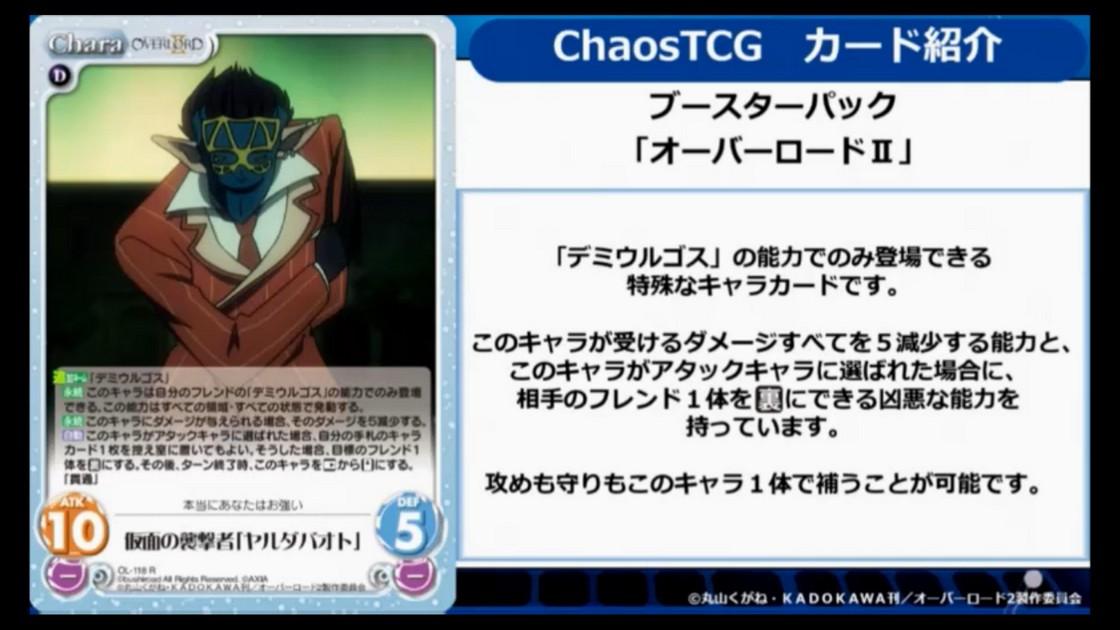 chaos-20180726-044.jpg