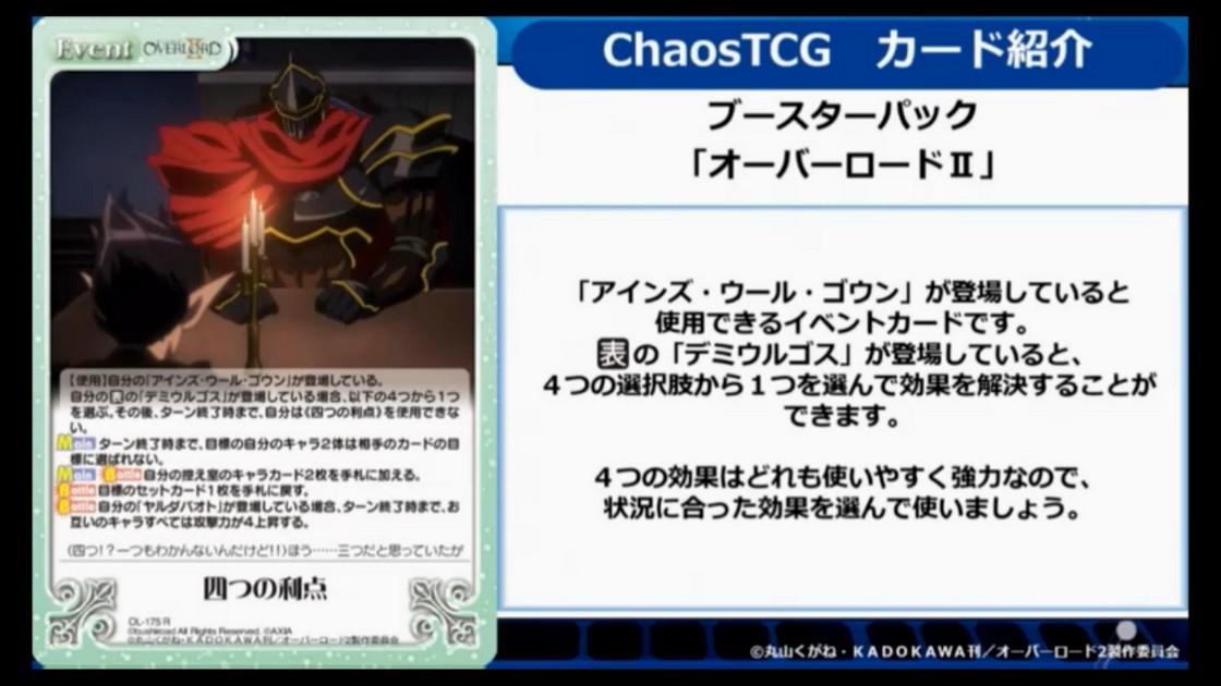 chaos-20180726-045.jpg