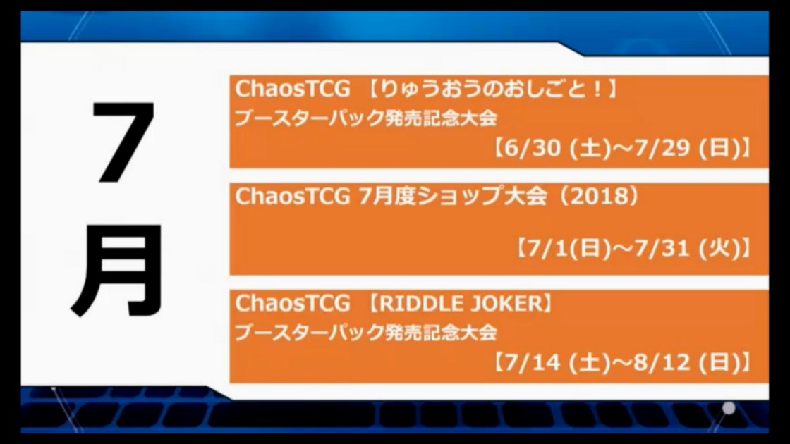 chaos-20180726-063.jpg