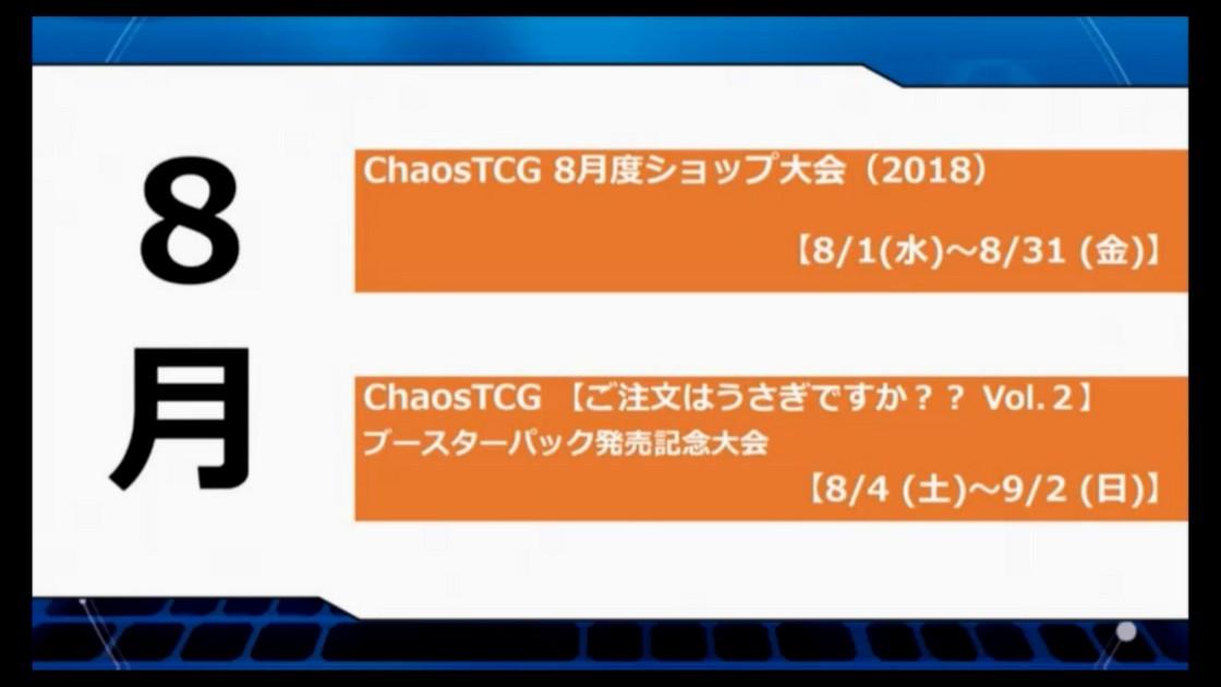 chaos-20180726-065.jpg