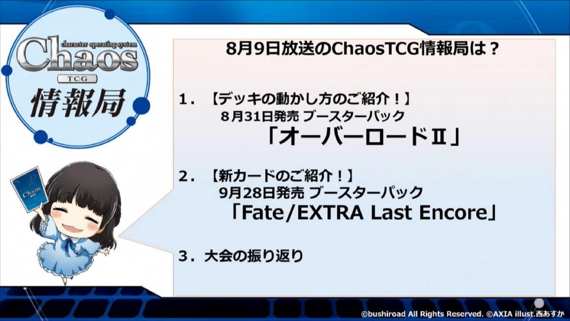chaos-20180809-000.jpg