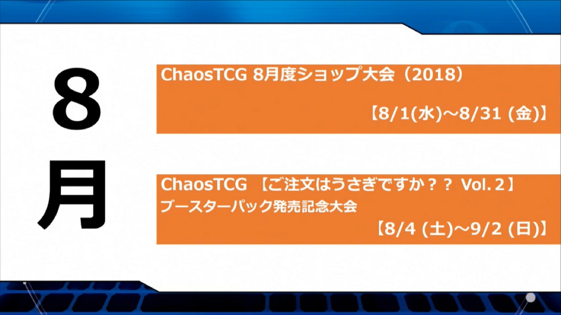 chaos-20180809-037.jpg
