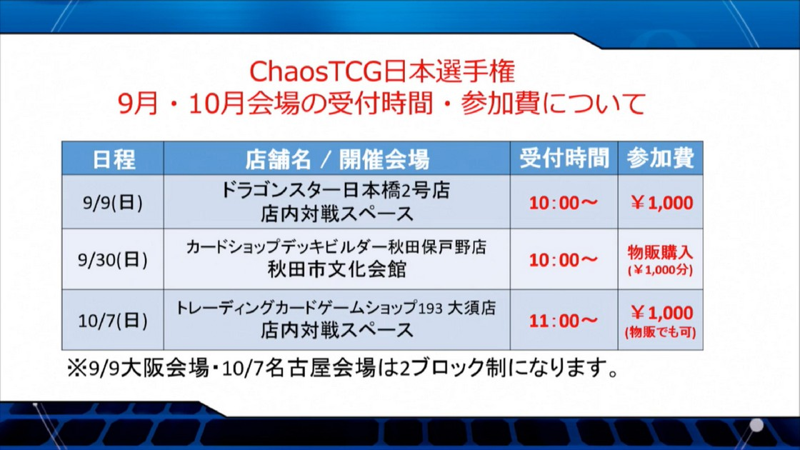 chaos-20180809-046.jpg