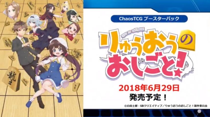 chaos-live-20180614-000.jpg