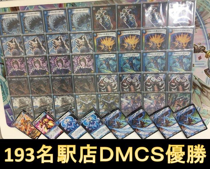 dm-193meiekics-20180617-deck1.jpg