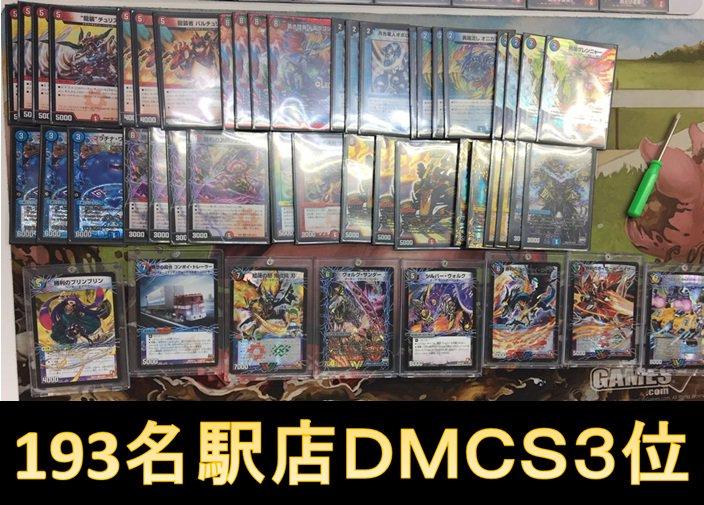 dm-193meiekics-20180617-deck3.jpg