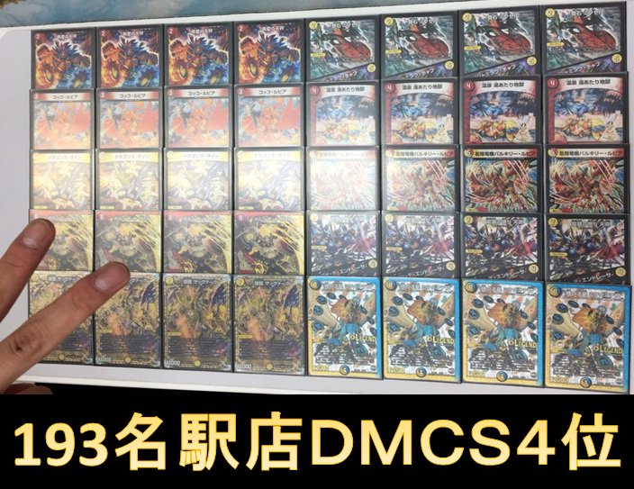 dm-193meiekics-20180617-deck4.jpg