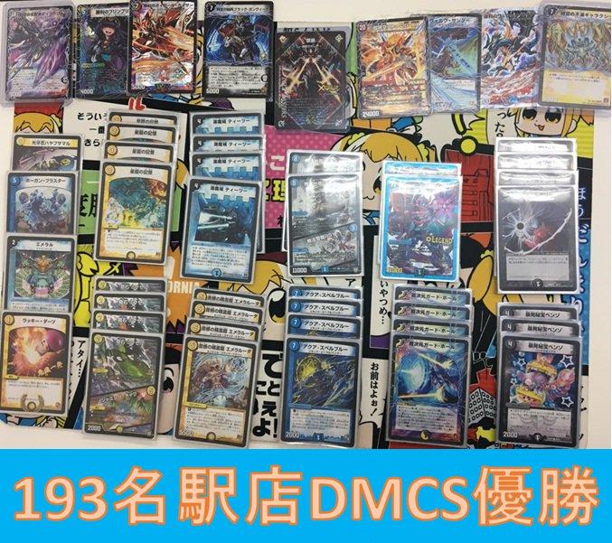 dm-193nagoyacs-20180722-deck1.jpg