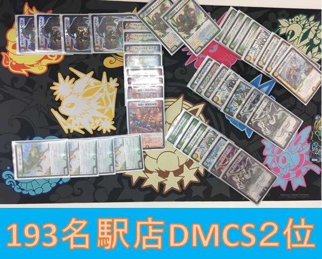 dm-193nagoyacs-20180722-deck2.jpg