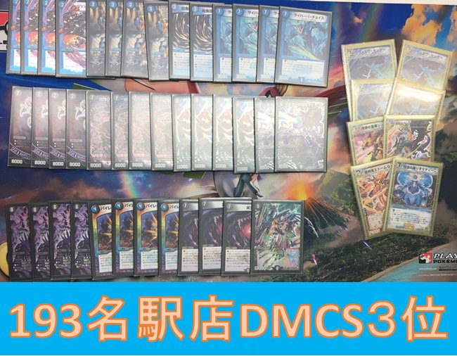 dm-193nagoyacs-20180722-deck3.jpg