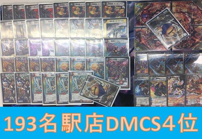 dm-193nagoyacs-20180722-deck4.jpg
