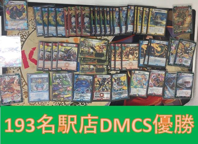 dm-193nagoyacs-20180805-deck1.jpg