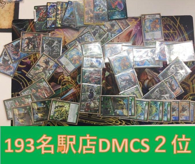 dm-193nagoyacs-20180805-deck2.jpg