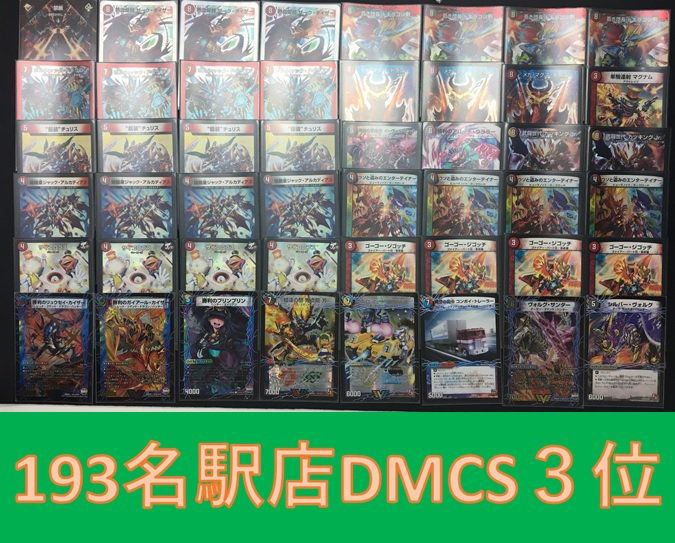 dm-193nagoyacs-20180805-deck3.jpg