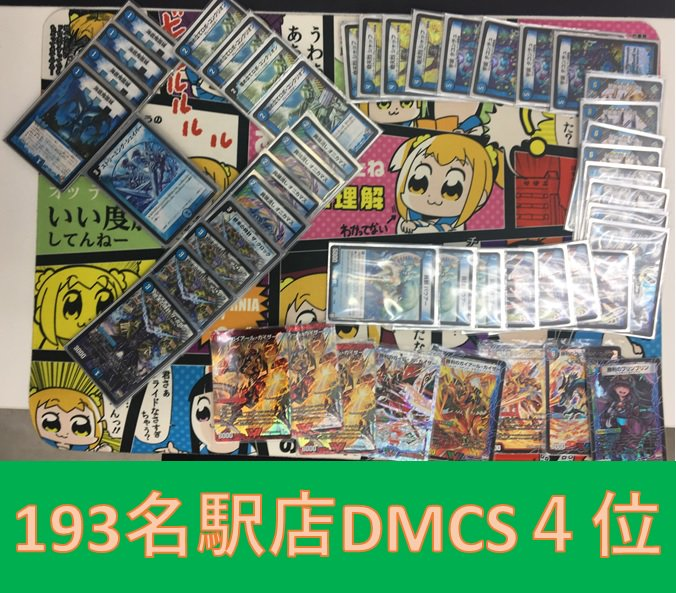 dm-193nagoyacs-20180805-deck4.jpg