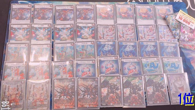 dm-cardscs-20180708-deck1.jpg