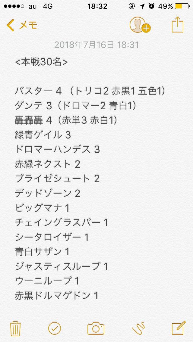 dm-fukuyamacs-20180716-deck5.jpg