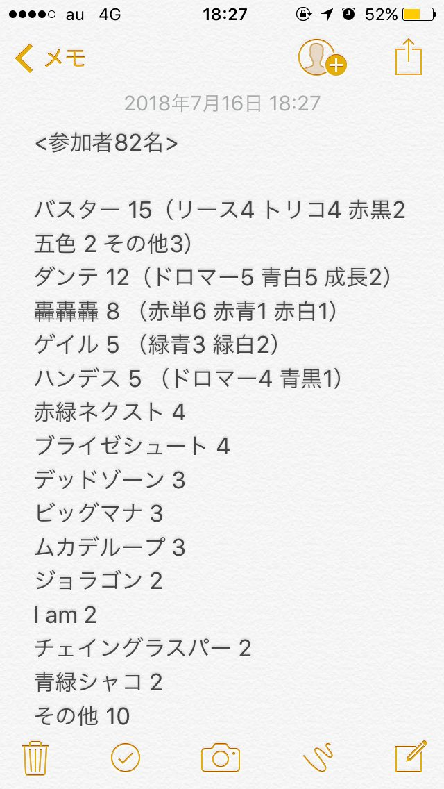 dm-fukuyamacs-20180716-deck6.jpg