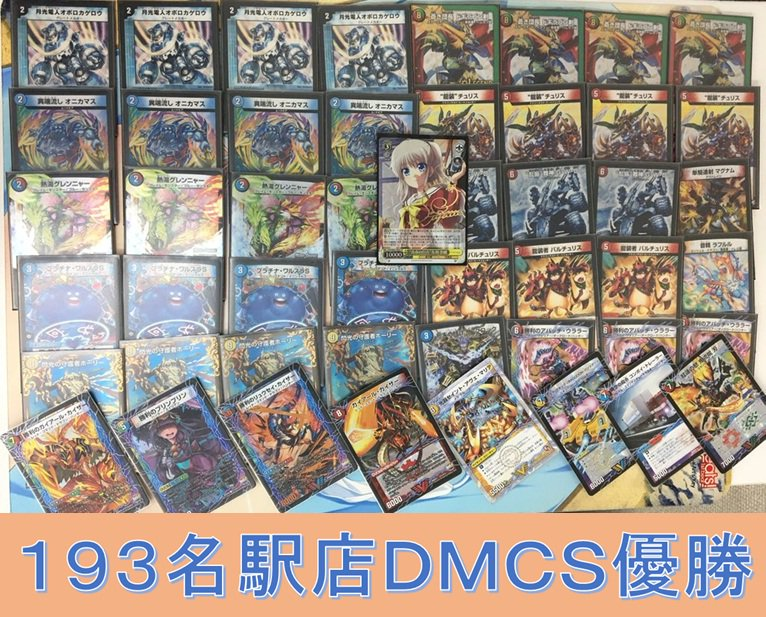 dm-nextcs-20180609-deck1.jpg