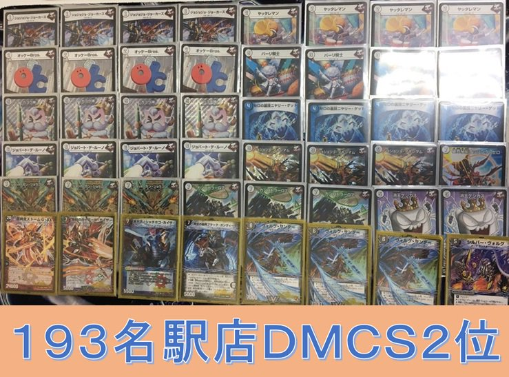 dm-nextcs-20180609-deck2.jpg