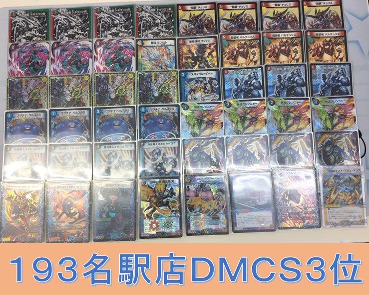 dm-nextcs-20180609-deck3.jpg