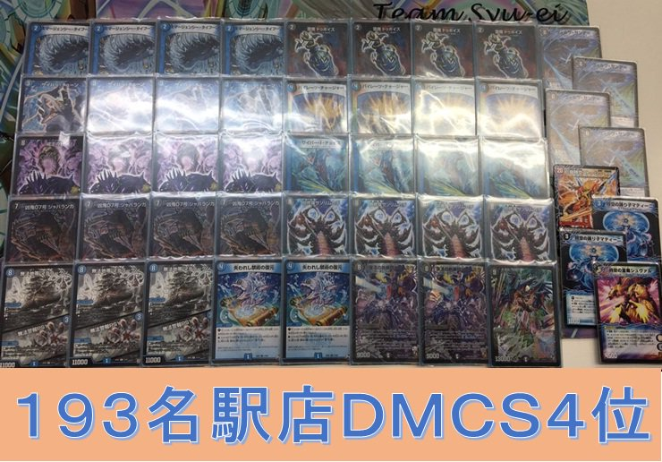 dm-nextcs-20180609-deck4.jpg