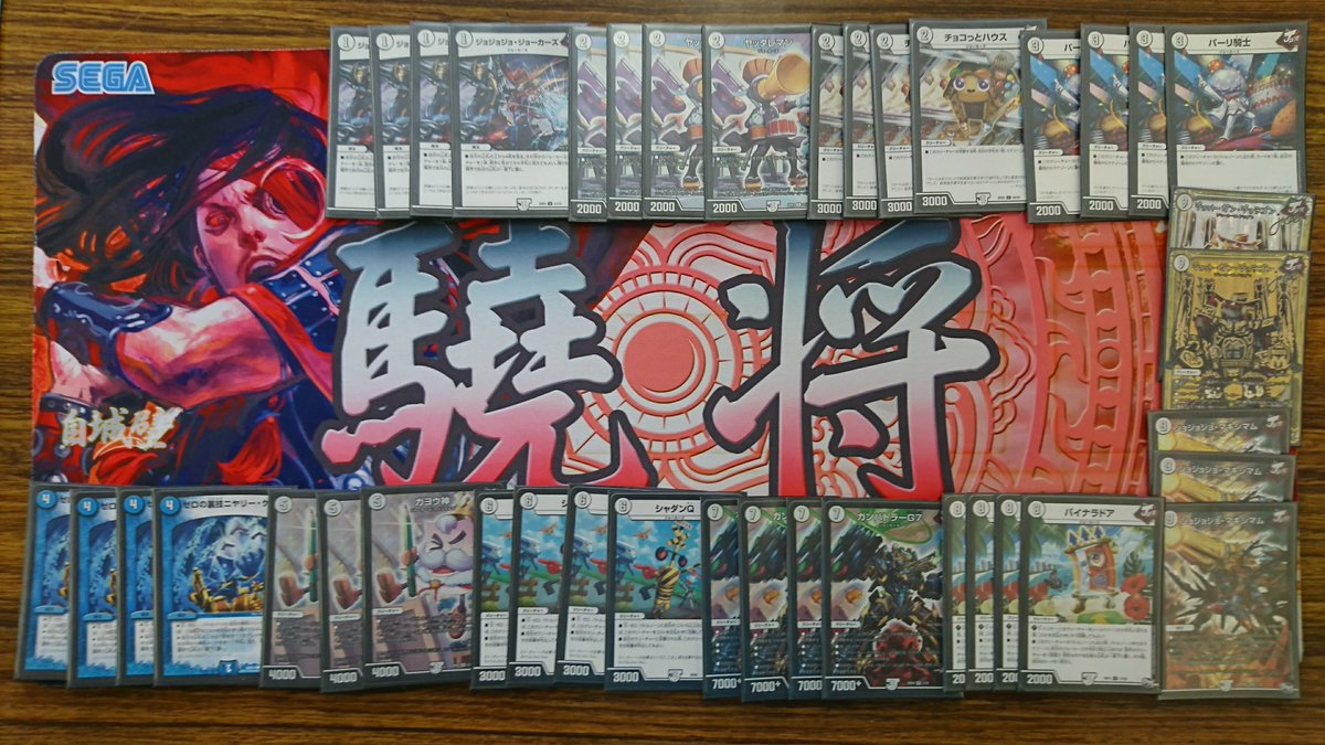 dm-yamanasics-20180708-deck2.jpg